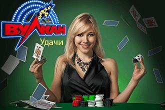 Casino онлайн; Разбуди вулкан удачи игровые автоматы онлайн; Разбуди Вулкан Удачи игровые автоматы.Активируя бесплатные игровые автоматы Вулкан Удачи, игрок получает свободу выбора.Здесь.